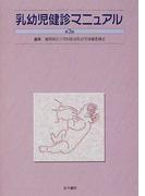 乳幼児健診マニュアル 第3版