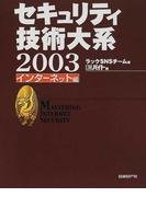 セキュリティ技術大系 2003インターネット編