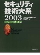 セキュリティ技術大系 2003イントラネット編