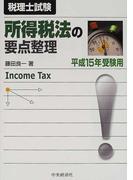 所得税法の要点整理 税理士試験 平成15年受験用