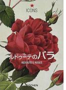 ルドゥーテのバラ (タッシェン・アイコンシリーズ)