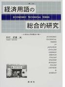 経済用語の総合的研究 日英独仏伊西露波中韓 第2版