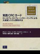 実践CRCカード ロールプレイとブレーンストーミングによる大規模システム開発手法 (Object technology series)