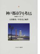 神戸都市学を考える 学際的アプローチ (神戸国際大学経済文化研究所叢書)