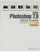 Adobe Photoshop 7.0プロフェッショナル カラーマネジメント・レタッチ・出力講座