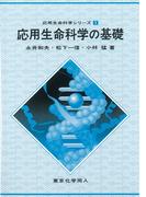 応用生命科学の基礎 (応用生命科学シリーズ)