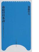 市民の日本語 NPOの可能性とコミュニケーション (ひつじ市民新書)
