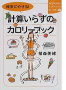 確実にやせる!計算いらずのカロリーブック (Kodansha sophia books)