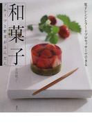 和菓子 フルーツと野菜がふんだん 電子レンジとフードプロセッサーでできる (講談社のお料理BOOK)