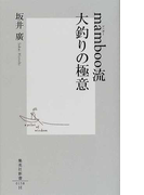 mamboo流大釣りの極意 (集英社新書)(集英社新書)