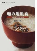 和の離乳食 本物の味を赤ちゃんから (NHKすくすくネットワーク)