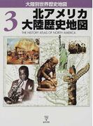 大陸別世界歴史地図 3 北アメリカ大陸歴史地図