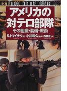 アメリカの対テロ部隊 その組織・装備・戦術
