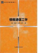 情報通信工学 (電気・電子・情報・通信基礎コース)