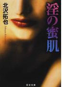 淫の蜜肌 (日文文庫)