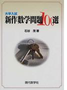 新作数学問題100選 大学入試