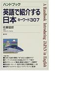 ハンドブック英語で紹介する日本 キーワード307