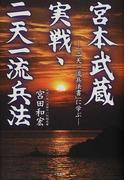 宮本武蔵実戦・二天一流兵法 「二天一流兵法書」に学ぶ