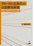 「グローカル化」時代の言語教育政策 「多様化」の試みとこれからの日本
