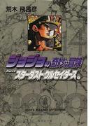 ジョジョの奇妙な冒険 14 スターダストクルセイダース 7