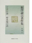 福沢諭吉著作集 第9巻 丁丑公論 瘠我慢の説