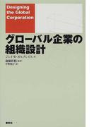 グローバル企業の組織設計