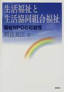 生活福祉と生活協同組合福祉 福祉NPOの可能性