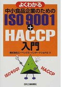 よくわかる中小食品企業のためのISO 9001+HACCP入門
