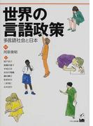 世界の言語政策 多言語社会と日本