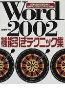Word 2002機能引きテクニック集 必要な技を必要な時に!印刷サンプルのインデックス付き