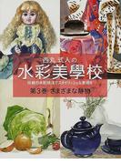 西丸式人の水彩美学校 伝統の水彩技法でスタイリッシュな表現を 第3巻 さまざまな静物