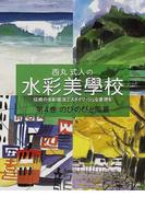 西丸式人の水彩美学校 伝統の水彩技法でスタイリッシュな表現を 第4巻 のびのびと風景