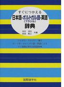 すぐにつかえる日本語−ポルトガル〈ブラジル〉語−英語辞典 ひらがな・カタカナ・漢字 ローマ字・ポルトガル語・英語による3ケ国語日常生活用語辞典