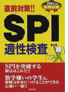 就職試験SPI適性検査 この一冊で準備万端! 2004年度版