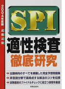 SPI適性検査徹底研究 2004年度版