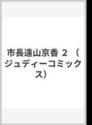 市長遠山京香 2 (ジュディーコミックス)