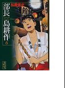 部長島耕作(講談社漫画文庫) 7巻セット(講談社漫画文庫)