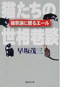 猫たちの世相巷談 雑草派に贈るエール (集英社文庫)(集英社文庫)