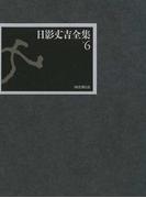 日影丈吉全集 6