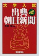 大学入試出典・朝日新聞 2003年版