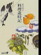 料理歳時記 改版 (中公文庫 BIBLIO)(中公文庫)
