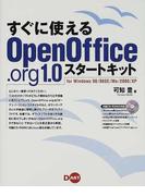 すぐに使えるOpenOffice.org 1.0スタートキット For Windows 98/98SE/Me/2000/XP