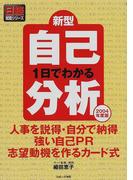 新型自己分析 1日でわかる 2004年度版 (日経就職シリーズ)(日経就職シリーズ)