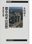 都市改革の思想 都市論の系譜 (都市叢書)