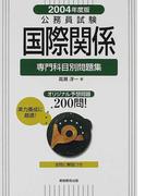 公務員試験国際関係 2004年度版 (専門科目別問題集)