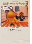 Dr.モローのリッチな生活 3 1997〜1999 (Fox comics)