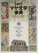 〈図説〉マヤ文字事典