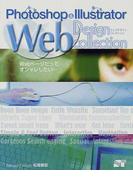 ウェブデザインコレクション Photoshop & Illustrator Webページだってオシャレしたい…