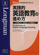 実践的英語教育の進め方 小学生から一般社会人の指導まで (21世紀の英語教育を考える)