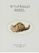モペットちゃんのおはなし 新装版 (ピーターラビットの絵本)